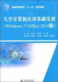 大学计算机应用基础实训(Windows 7+Office 2010版)