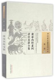 黄帝内经素问详注直讲全集/中国古医籍整理丛书