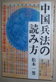 日文原版书 中国兵法の読み方―中国兵法书に学ぶ必胜の戦略と英知