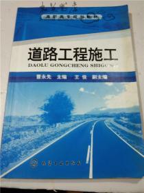 道路工程施工 曹永先主编 化学工业出版社  16开平装