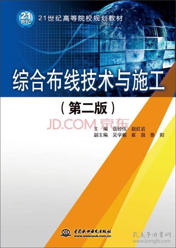 综合布线技术与施工(第二版)/21世纪高等院校规划教材