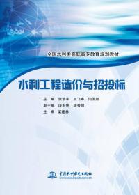 水利工程造价与招投标/全国水利类高职高专教育规划教材