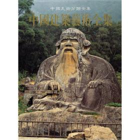 道教建筑/中国美术分类全集中国建筑艺术全集