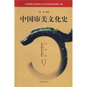 中国审美文化史(先秦卷 秦汉魏晋南北朝卷)