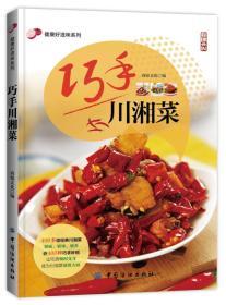 巧手川湘菜
