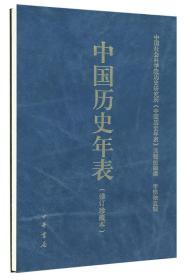 中国历史年表(修订珍藏本)