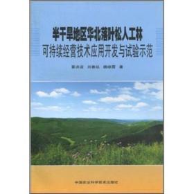半干旱地区华北落叶松人工林可持续经营技术应用开发与实验示范