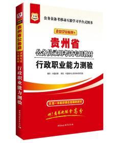 2017版华图·贵州公务员录用考试专用教材:行政职业能力测验(互联网+)