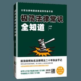 极简法律常识全知道:日常法律难题速查速用常备手册