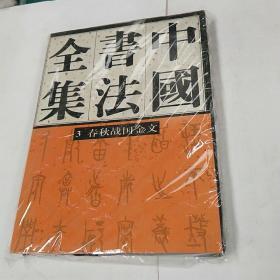 中国书法全集3:春秋战国金文卷
