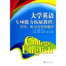 大学英语专项能力拓展教程:写作、听力与完形填空