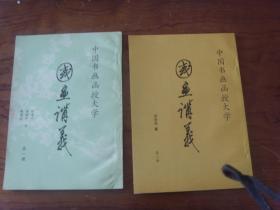 【国画讲义   第一册