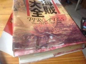买满就送  图说海贼大全 世界历史上的海盗  日文