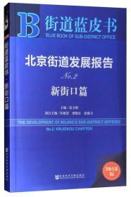 街道蓝皮书:北京街道发展报告(No.2新街口篇2018版)