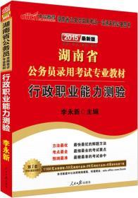 湖南省公务员录用考试专业教材 行政职业能力测验 专著 李永新主编 hu nan sh