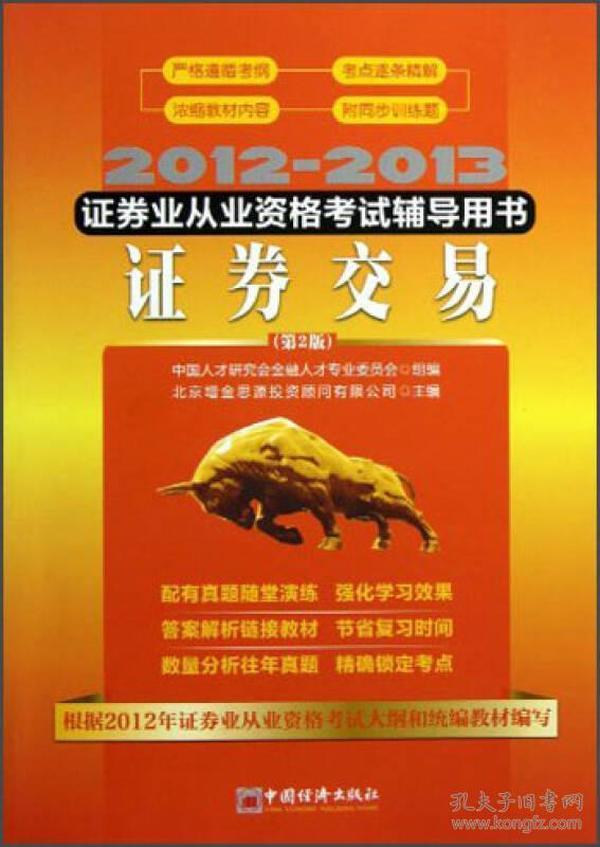 2012-2013证券业从业资格考试辅导用书.证券交易(第2版)北京增金思源投资顾问有限公司