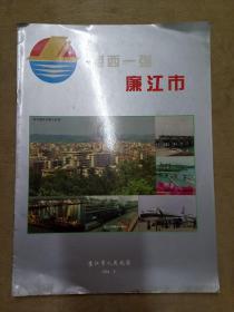 粤西一强——廉江市