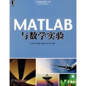 MATLAB与数学实验 正版 艾冬梅 9787111303725 机械工业出版社 正品书店