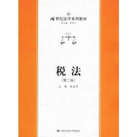 税法(第二版)徐孟洲主编