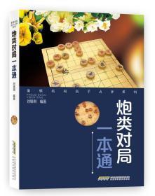 象棋名局高手点评系列——炮类对局一本通