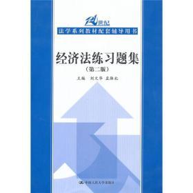 21世纪法学系列教材配套辅导用书:经济法练习题集(第2版)