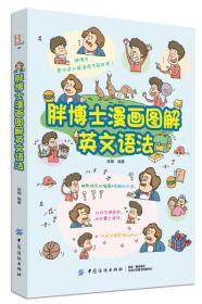 9787518049967-hs-胖博士漫画图解英文语法