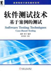 软件测试技术:基于案例的测试 正版 赵翀 等 9787111336976 机械工业出版社 正品书店