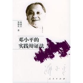 鄧小平的實踐辯證法