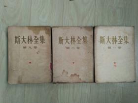 《斯大林全集》一、二、九卷、不单卖!