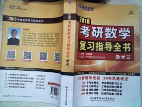 2018考研数学复习指导全书(数学三)