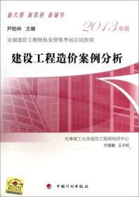 2013全国造价工程师执业资格考试应试指南:建设工程造价案例分析