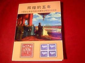 """邮折:辉煌的五年 十四大以来经济建设和精神文明建设成就展【内有1949年""""华东邮政""""的邮票32枚】"""