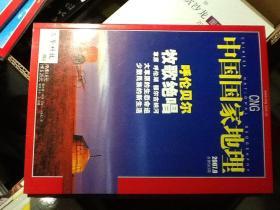 中国国家地理 2007年第9期总第563期