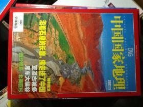 中国国家地理 2007年第11期总第565期