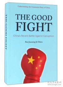中国新时期反腐败历程(英文版)【基本全新】