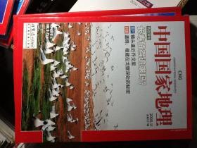 中国国家地理 2008年第11期总第577期