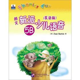 朗文新派少儿语音(美语版)5B朗文新派少儿语音(美语版)5B(附MP3+磁带)