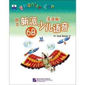 朗文新派少儿语音(美语版)6B(附MP3+磁带)