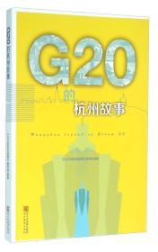 G20的杭州故事 G20 de hang zhou gu shi 专著 Hangzhou legend of Group 20 《G20的杭州故事