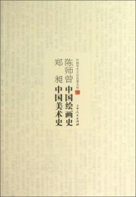 中国学术文化名著文库:陈师曾中国绘画史 郑昶中国美术史
