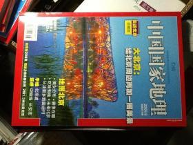 中国国家地理 2008年第8期总第574期(奥运北京珍藏版)