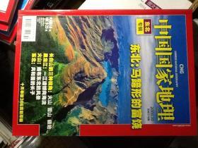 中国国家地理 2008年第10期总第576期(东北专辑)