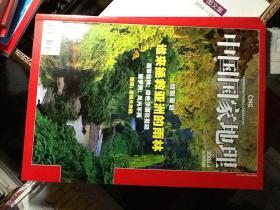 中国国家地理 2008年第4期总第570期