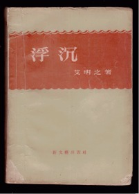 十七年小说《浮沉》57年一版一印
