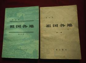 《祖国各地》蜀道篇,名山篇(著名广播稿)两本合售