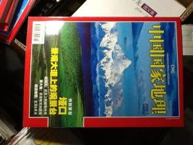 中国国家地理 2008年第3期总第569期