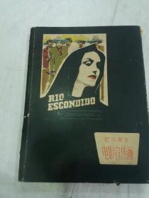 巴尔赤尔电影宣传画    57年1印,18张全套