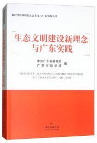生态文明建设新理念与广东实践