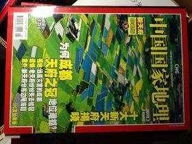 中国国家地理 2008年 2期 总第568期