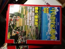 中国国家地理2008年第1期总第567期(新天府珍藏版上)